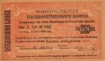 250 Armėnijos rublių.