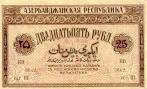 25 Azerbaidžano rubliai.