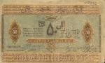 50 Azerbaidžano rublių.