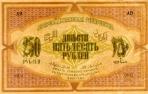 250 Azerbaidžano rublių.