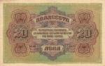 20 Bulgarijos auksinių levų.
