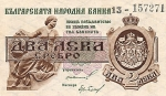 2 Bulgarijos sidabriniai levai.