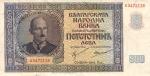 500 Bulgarijos levų.