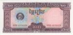 20 Kambodžos rielių.