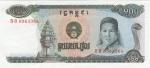 100 Kambodžos rielių.