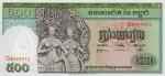 500 Kambodžos rielių.