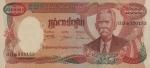 5000 Kambodžos rielių.