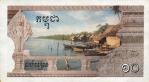 10 Kambodžos rielių.