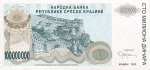 100000000 Kroatijos dinarų.