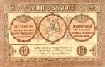 10 Gruzijos rublių.