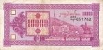 10000 Gruzijos larių.