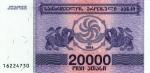 20000 Gruzijos larių.