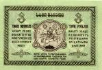 3 Gruzijos rubliai.