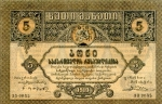 5 Gruzijos rubliai.