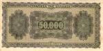 50000 Graikijos drachmų.