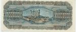 1000000 Graikijos drachmų.