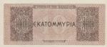 10000000 Graikijos drachmų.