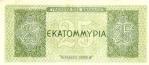 25000000 Graikijos drachmų.
