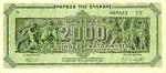 2000000000 Graikijos drachmų.