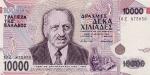 10000 Graikijos drachmų.