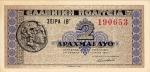 2 Graikijos drachmos.