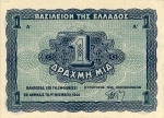 1 Graikijos drachma.
