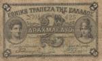 20 Graikijos drachmų.