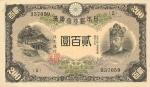200 Japonijos jenų.