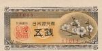 5 Japonijos jenos senos.