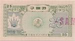 25 Pietų Korėjos dolerio centai.
