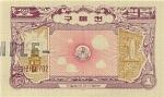 1 Pietų Korėjos doleris.