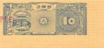 10 Pietų Korėjos dolerių.