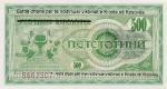 500 Kosovo dinarų.