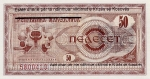 50 Kosovo dinarų.