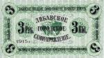 3 Latvijos rubliai.