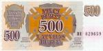 500 Latvijos rublių.
