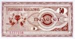 500 Makedonijos dinarų.