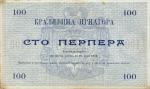 100 Juodkalnijos perperų.
