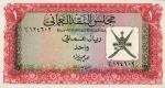 1 Omano rialas.