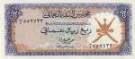 Ketvirtis Omano rialo.
