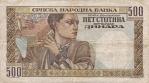 500 Serbijos dinarų.