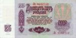 25 Transnistrijos rubliai.