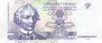 5 Transnistrijos rubliai.