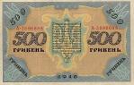 500 Ukrainos grivinų.
