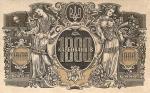 1000 Ukrainos karbovancų.