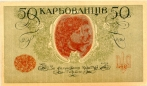 50 Ukrainos karbovancų.