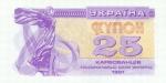 25 Ukrainos karbovancai.