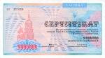 2000000 Ukrainos karbovancų.