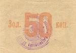 50 Ukrainos kapeikų.