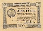 1 Ukrainos rublis.